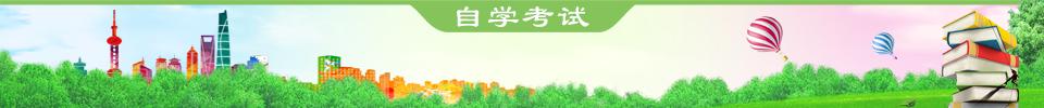 深圳自学考试